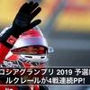 F1 ロシアグランプリ 2019 予選結果 ルクレールが4戦連続PP!