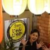 【オススメ5店】長野県その他(長野)にある串カツ が人気のお店