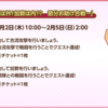 姫くじ結果:戦国ixa イベントくじ