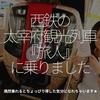 551食目「西鉄の太宰府観光列車『旅人(たびと)』に乗りました」偶然乗れるとちょっぴり得した気分になれちゃいます★