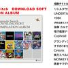 『Cuphead』などDLゲーム13作品の楽曲を収録したCDが『ニンテンドードリーム6月号』に付属!