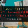 【口コミ・レビュー】パナソニック(Panasonic)肩掛けタイプセカンドクリーナーMC-K10P|コスパ最高の掃除機