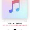 iPhoneで音楽をリピート再生する設定方法を説明する!