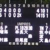 9/10 首都大学野球1部秋季リーグ・第2週 武蔵大学vs筑波大学
