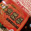 【中国の具だくさんラー油】老干媽(ラオガンマ)を初めて食べてみました!