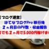 【ブログ運営】はてなブログPro移行後2ヵ月目のPV数・収益報告 初心者でも2ヵ月で 5,000円稼げました!