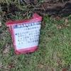 【休業貼り紙コレクション】緊急事態宣言下の西成あいりん地区
