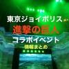 東京ジョイポリス攻略★2019年「進撃の巨人」コラボイベント情報まとめ