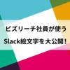 ビズリーチ社員が使うSlack絵文字を大公開!