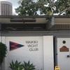 【ハワイ🌴】会員制クラブ Waikiki Yacht Club ワイキキヨットクラブ