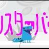 VITA「モンスターバッグ」レビュー!飛び出す心臓!千切れる腕!グロかわいいパズル&アクション!