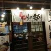 とりの助 新天地店 広島で珍しい鶏白湯ラーメンが食べれるお店