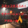 【スタッフオススメ】モチベーションがアガる楽曲紹介【2021】