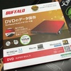 BUFFALO ポータブルDVDドライブ DVSM-PT58U2V-RDD 購入レビュー