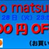 ★yuriko matsumoto 月末600円クーポン,今日で終わります!!!