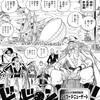 【マンガ】『ワンピース』963話、白ひげ海賊団がワノ国に上陸【ネタバレ感想】