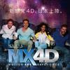 アトラクション化する映画館『MX4D』を体験してみた
