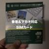 香港とマカオに行く際にはどちらでも使用できる中国移動香港のSIMカードが安くて便利です!