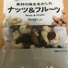 セブンイレブンプレミアム『素材由来の味を生かした ナッツ&フルーツ』を食べてみた!