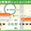 新幹線なるほど発見デー2019 混雑予想と注意点