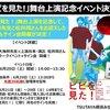 大海赫 × 松井周 トークショー レポート・『ビビを見た!』(1)