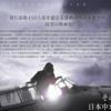 零戦の映画『永遠の0』観てきました 軽妙な展開と圧巻の戦闘シーン