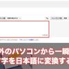 """""""Nihongo utenai""""で困った時の解決方法。海外のパソコンから一瞬でローマ字を日本語に変換する裏技"""