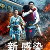 映画 無料 動画 新感染 ファイナル・エクスプレス 出演:コン・ユ キム・スアン チョン・ユミ