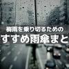 雨の日が続いて憂鬱な梅雨のシーズンを楽しんで乗り切るためのオススメ傘まとめ