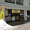 まんまる食堂 / 札幌市中央区南1条西13丁目
