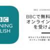 英語学習アプリ『BBC Learning English』の使い方!【無料、レベル、iPhone、android】