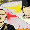 神と仏の代理戦争(第二回戦)