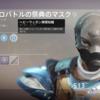 【Destiny2】パーク「ヘビーウェポン弾探知機」確率はどのくらい上がる?重複は?
