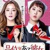 【品位のある彼女】韓国ドラマ~ドロドロ悲劇なのにナゼか笑える奥様劇場【サスペンス・コメディ】感想