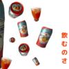 サンペレグリノ(SANPELLEGRINO)のアランチャータロッサ(オレンジソーダ)に恋してる【果実系炭酸】