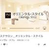 愛美ちゃんのエステサロン動画♡