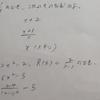 合成関数 演習3