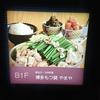 【日本橋】安くて美味しい コスパ最強 もつ鍋 やまや