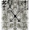 【書評20】『教団X』中村則文|総合的な知識がついて良き