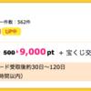 【ハピタス】楽天カードが9,000pt(9,000円)にアップ! 更に今なら8,000円相当のポイントプレゼントも!!