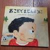 子供にオススメの絵本3選。読み聞かせにも♬