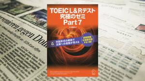 Part 7こそ音声活用でスピードアップ!TOEICテスト対策【ブックレビュー】