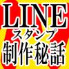 【LINE】スタンプ制作秘話その⑰