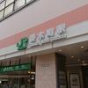 東急東横線・桜木町駅跡