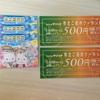 サンリオ(8136)から優待が到着:サンリオピューロランド、ハーモニーランド共通優待券