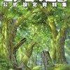 世界樹の迷宮の画集や設定資料集の中で  どの書籍がレアなのか?