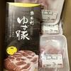 【高知県 奈半利町】奈半利 ゆず豚が届きました