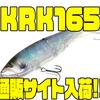 【カエス】可変ウェイトビッグベイトのダウンサイズモデル「KRK165」通販サイト入荷!