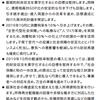 希望・小池百合子代表「ワイズスペンディングで1兆円出てくる」に対する私見
