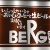 ビールをサクッと飲んで帰る 新宿 BERG ベルク